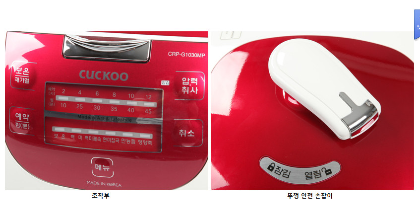 Nồi cơm điện Cuckoo CRP-G1030MP 1.8lit