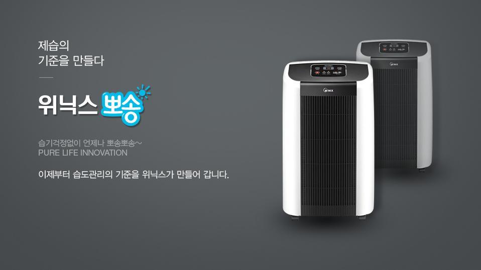 Máy hút ẩm Hàn Quốc 24 lít Winix SDH 751V
